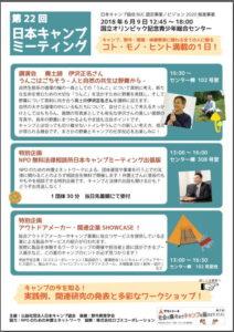 第22回日本キャンプミーティングのご案内