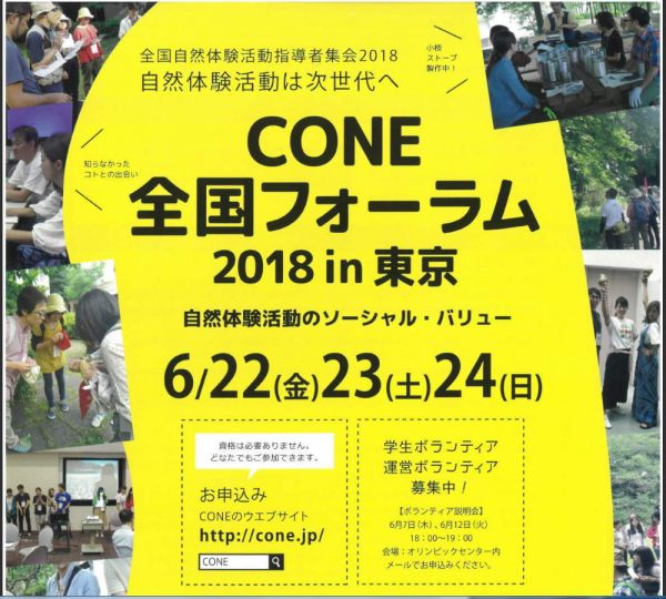 CONE全国フォーラムin東京ご案内
