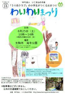 いこま山の子会「うり坊クラブ」の小学生がつくるおまつり わいわいまつり 8月25日(土) 奈良県生駒市