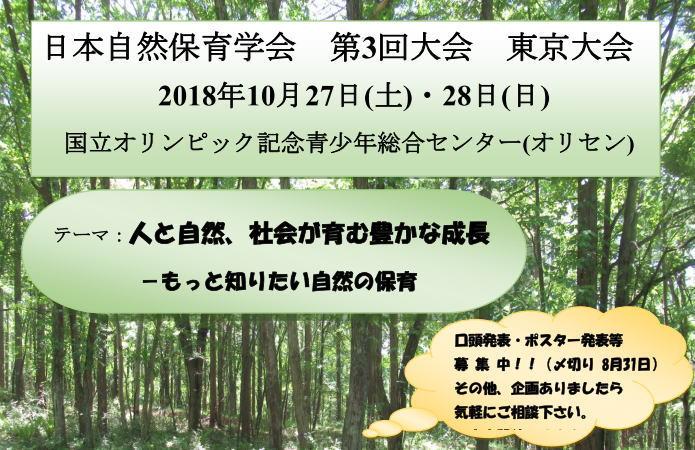 日本自然保育学会 第3回 東京大会