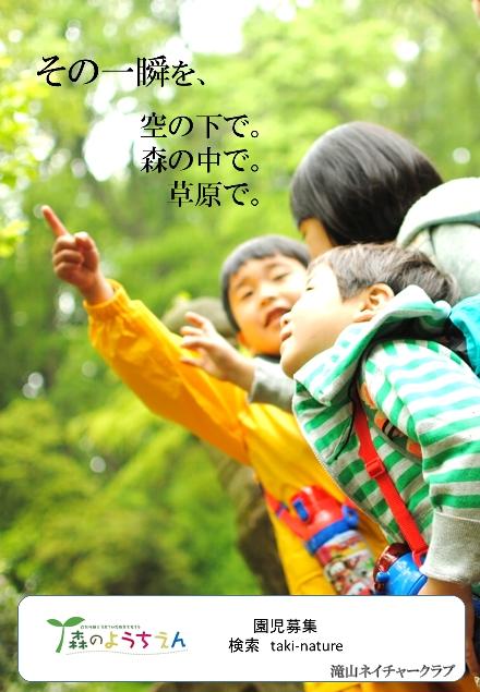 【滝山ネイチャークラブ】森のようちえん入園説明会