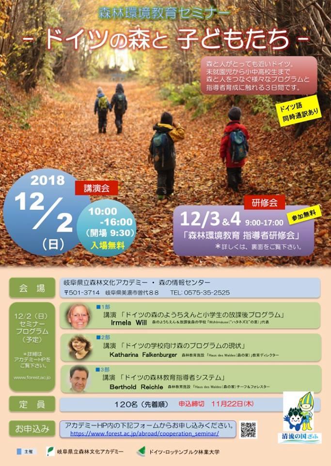 ドイツの森と子どもたち【予告!12月2・3・4日】