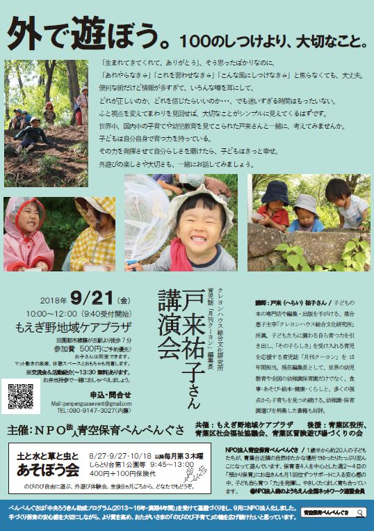 9/21(金)クーヨン編集長・戸来祐子さん講演会 「外で遊ぼう。100のしつけより大切なこと。」 @横浜市もえぎ野地域ケアプラザ