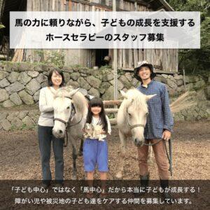 馬の力に頼りながら、子どもの成長を支援する ホースセラピーのスタッフ募集