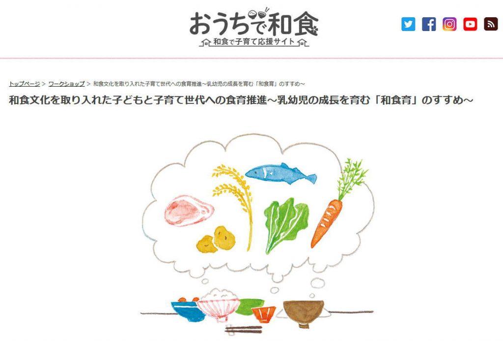 和食文化を取り入れた子育て世代への食育推進?乳幼児の成長を育む「和食育」のすすめ?