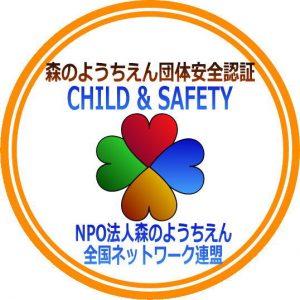森のようちえん団体安全認証についてのQ&A(2019/3/3更新)