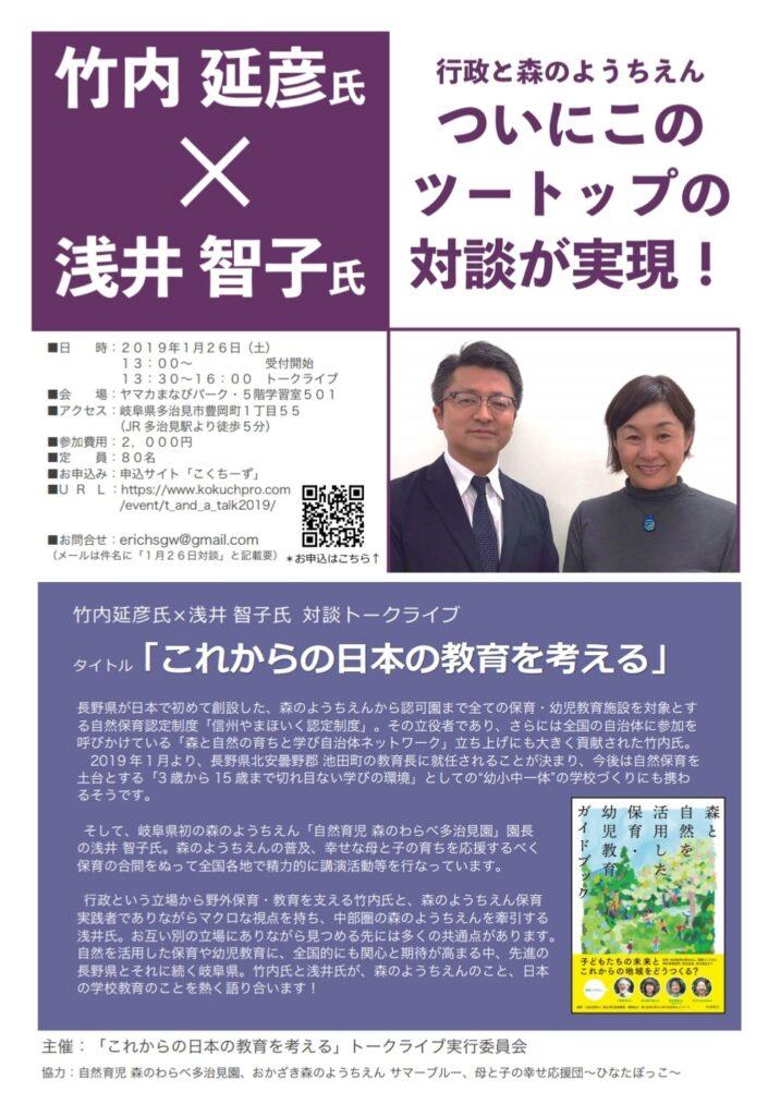 竹内延彦氏×浅井 智子氏 対談トークライブ テーマ「これからの日本の教育を考える」