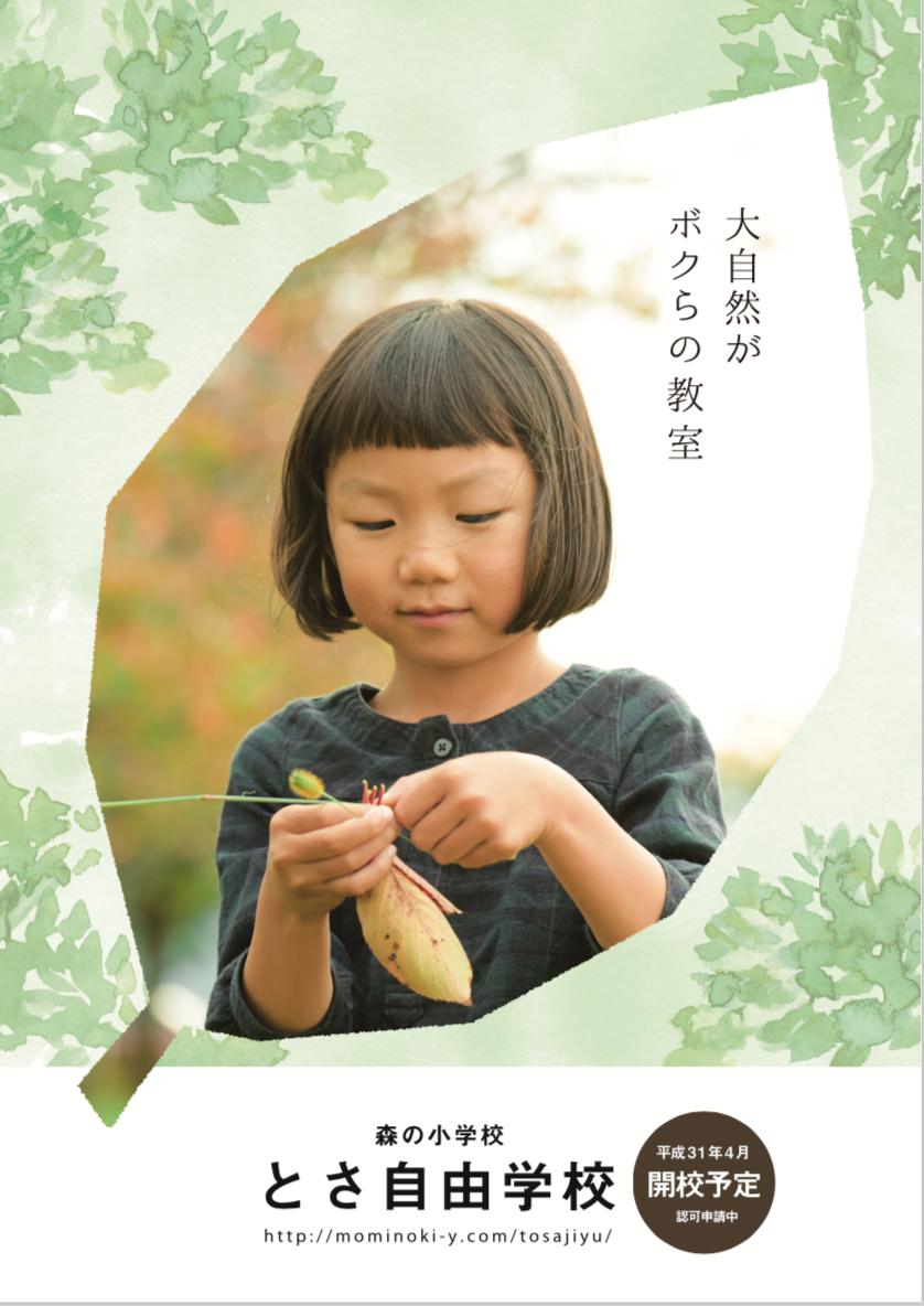 【森の小学校とさ自由学校】冬の体験会&学校説明会
