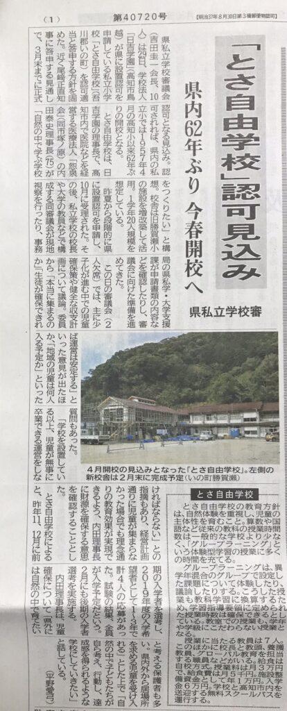 【森の小学校とさ自由学校 2019年4月開校へ】
