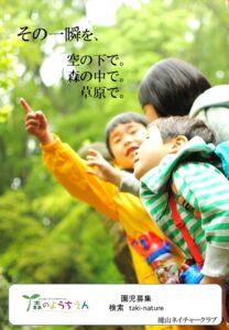 森のようちえん入園説明会【滝山ネイチャークラブ】