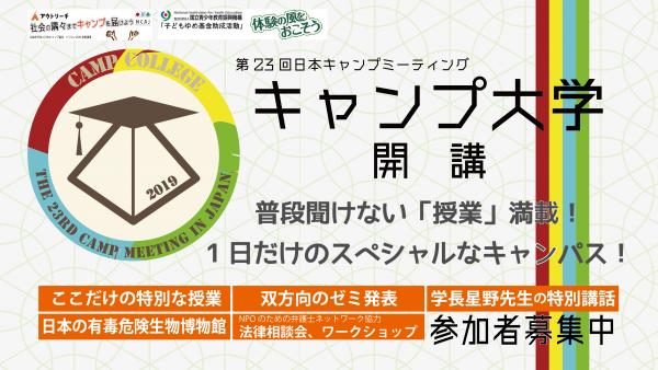 第23回日本キャンプミーティング