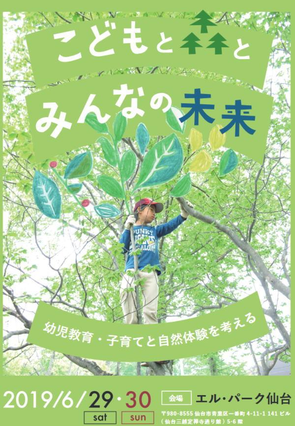 幼児教育・子育てと自然体験を考えるフォーラム