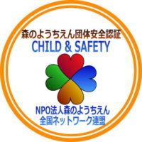森のようちえん団体安全認証についてのQ&A(2019/4/18更新)