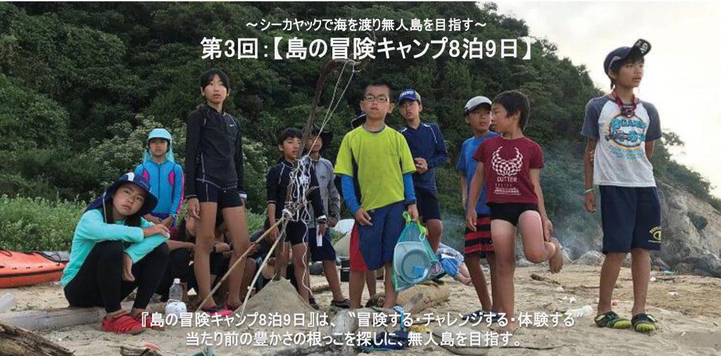 『FC今治の運営会社が瀬戸内の島をシーカヤックで巡る冒険教育プログラムを開催!』