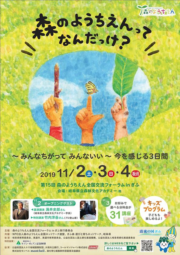 第15回森のようちえん全国交流フォーラムinぎふ 開催要項発表!