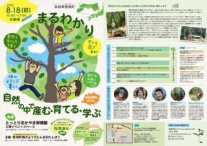 東京は新橋でイベントをします(NPO法人 智頭町森のようちえん まるたんぼう)