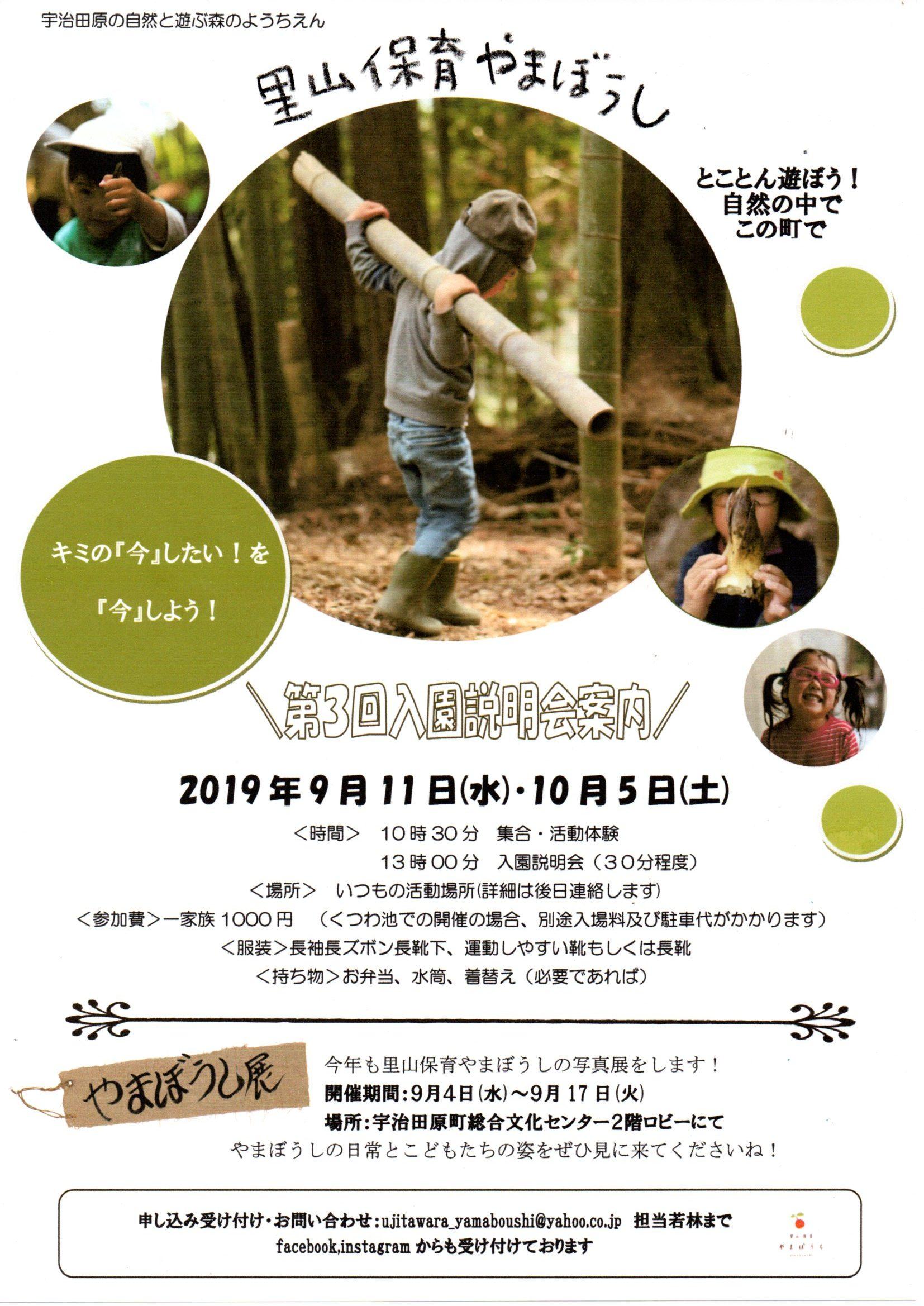 京都宇治田原町・里山保育やまぼうし入園説明会のお知らせ