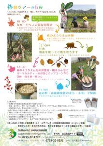 【兵庫県多可郡多可町】森のようちえん体験会ツアー