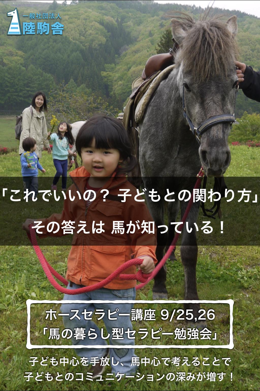 「これでいいの? 子どもとの関わり方」その答えは 馬が知っている!〜ホースセラピー講座〜