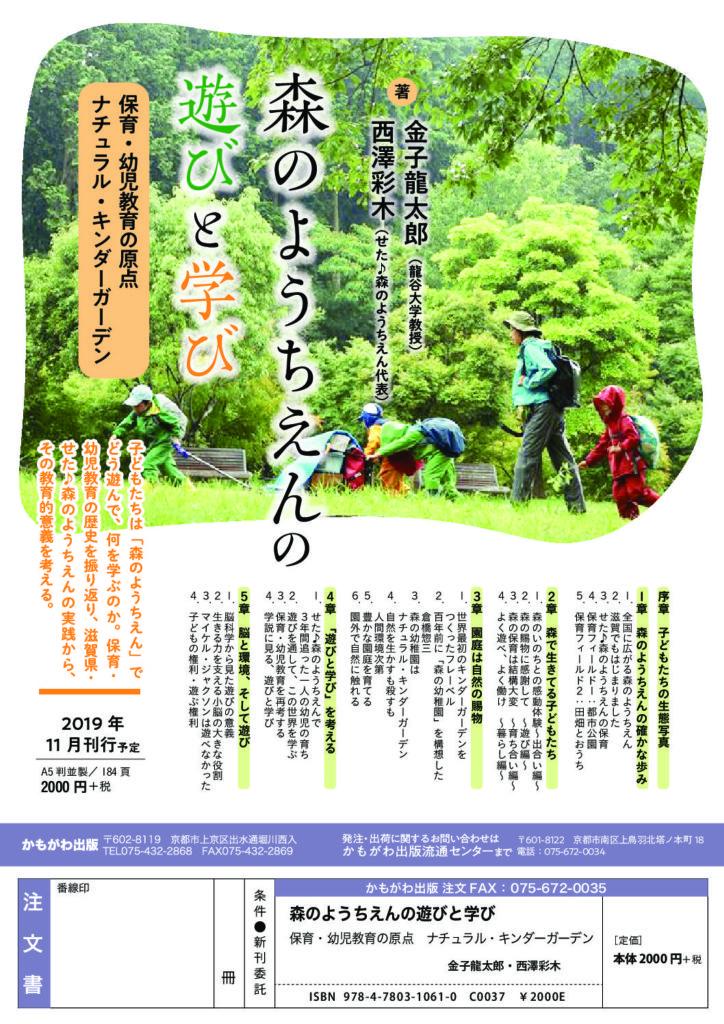新刊「森のようちえんの遊びと学び」の出版!