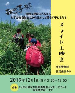 大阪 都会の森のようちえん 森の子教室スライド上映会