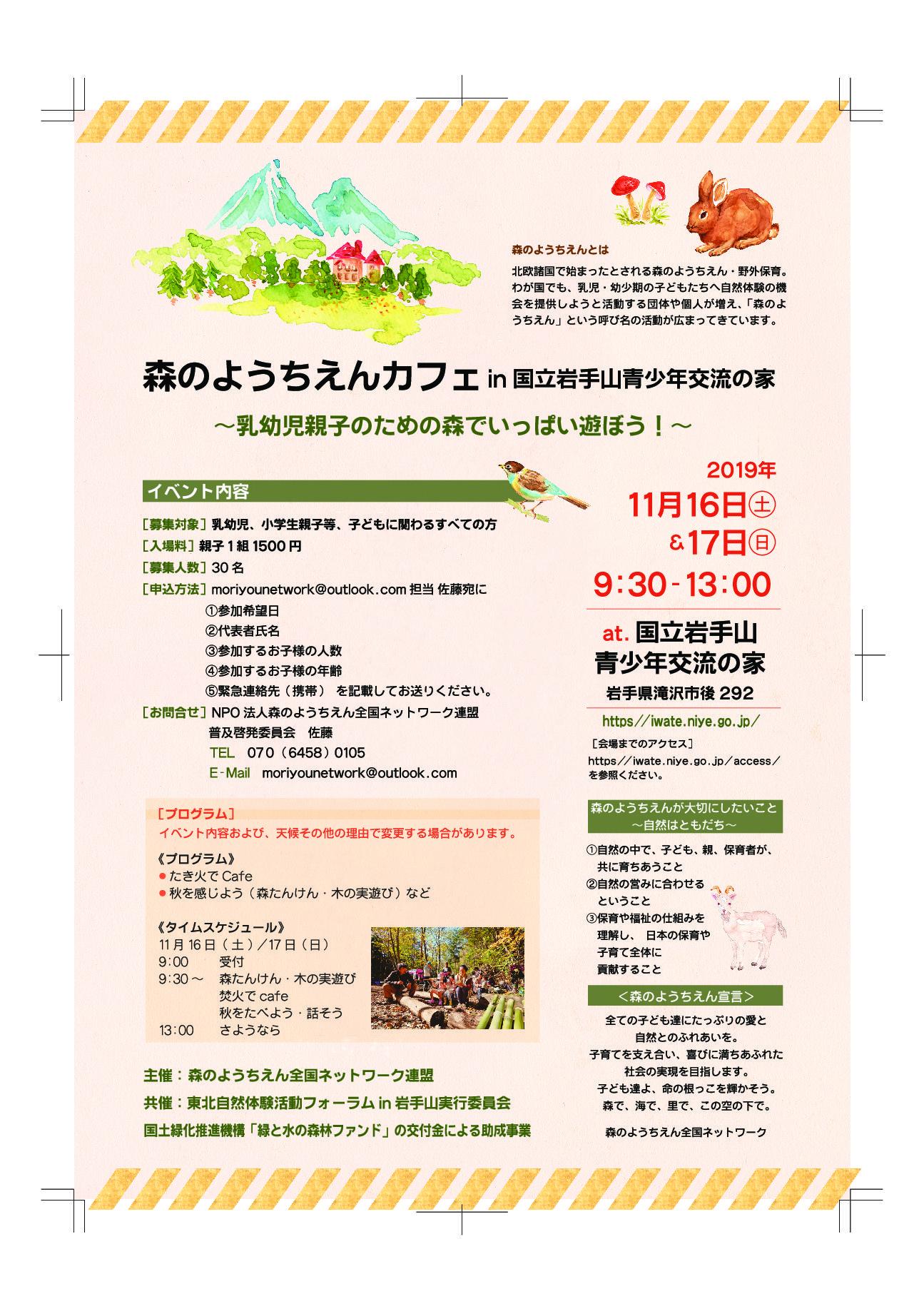 森のようちえんカフェin国立岩手山青少年交流の家 参加者募集!