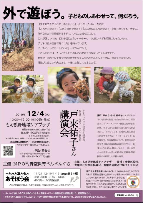 12/4戸来祐子さん講演会「外で遊ぼう。子どものしあわせって、なんだろう。」