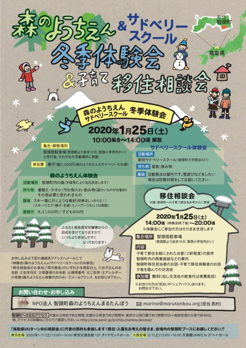 【鳥取県智頭町】冬季体験会 & 子育て移住相談会