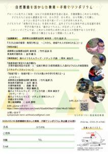 【奈良】自然環境を活かした教育・子育てシンポジウム