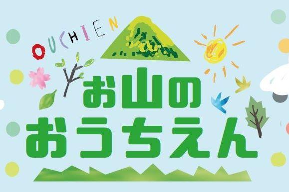 【お山のおうちえん】2020年度 新規保育スタッフ募集