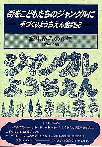 大阪で30年以上続くジャングルようちえんの記念本販売