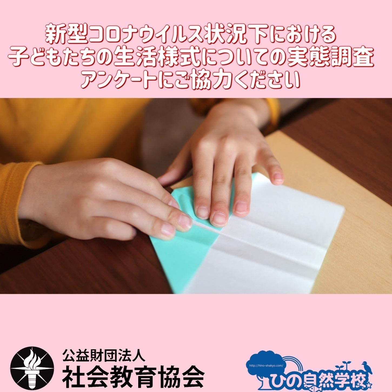 【COVID-19下における子どもたちの余暇調査にご協力ください】