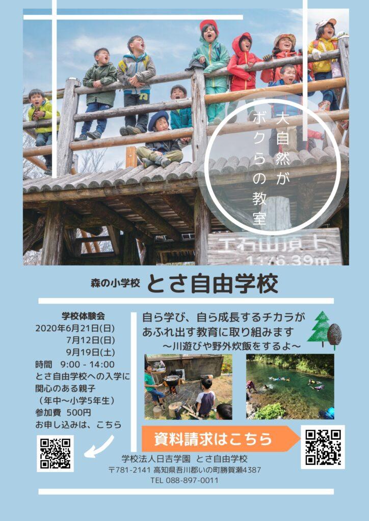 【とさ自由学校】7月学校体験会 開催