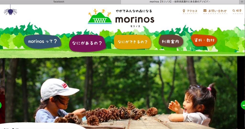 日本初!森林総合教育センター「morinos(モリノス)」のHPがいよいよ公開!!