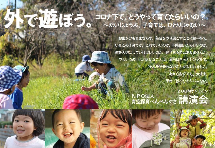 9/18(金)、10/2(金)2回連続、のびのび子育てオンライン講演会を開催します