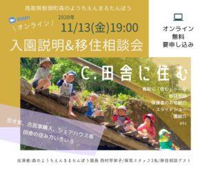 11/13(金)オンライン入園&移住相談会「田舎に住む」鳥取県智頭町