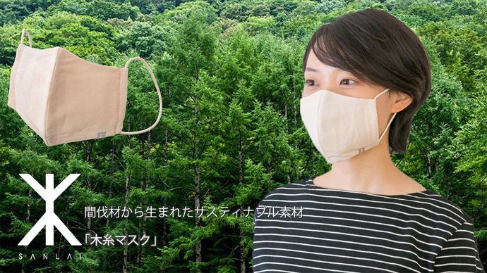 木から生まれた布マスク「SANLAI」立体型マスク