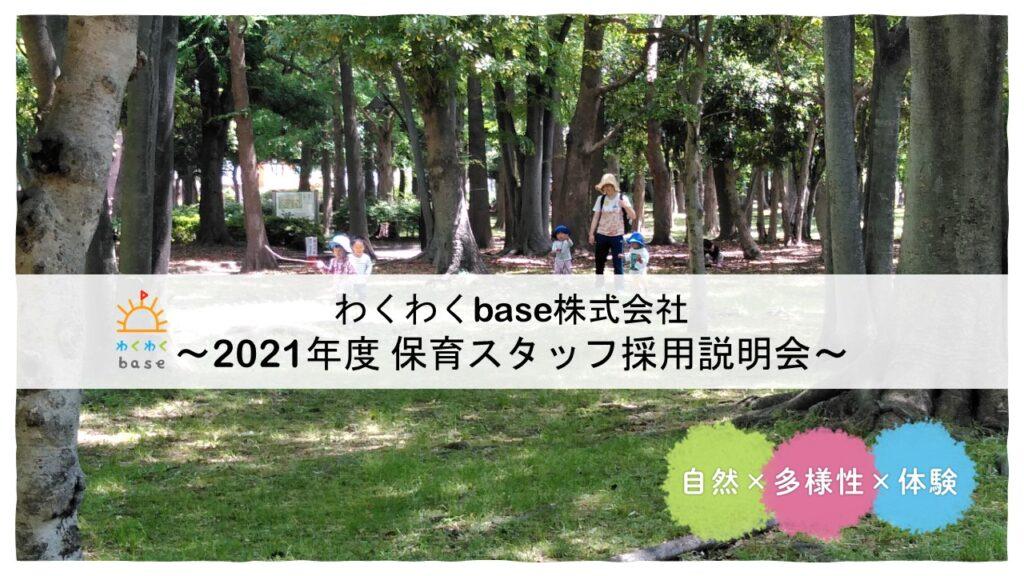 わくわくbase㈱ 2021年度保育スタッフ採用オンライン説明会!