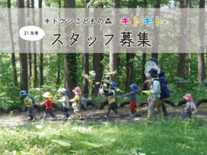 【応募締切2月20日(土)キトウシこどもの森 保育士(正職員)募集