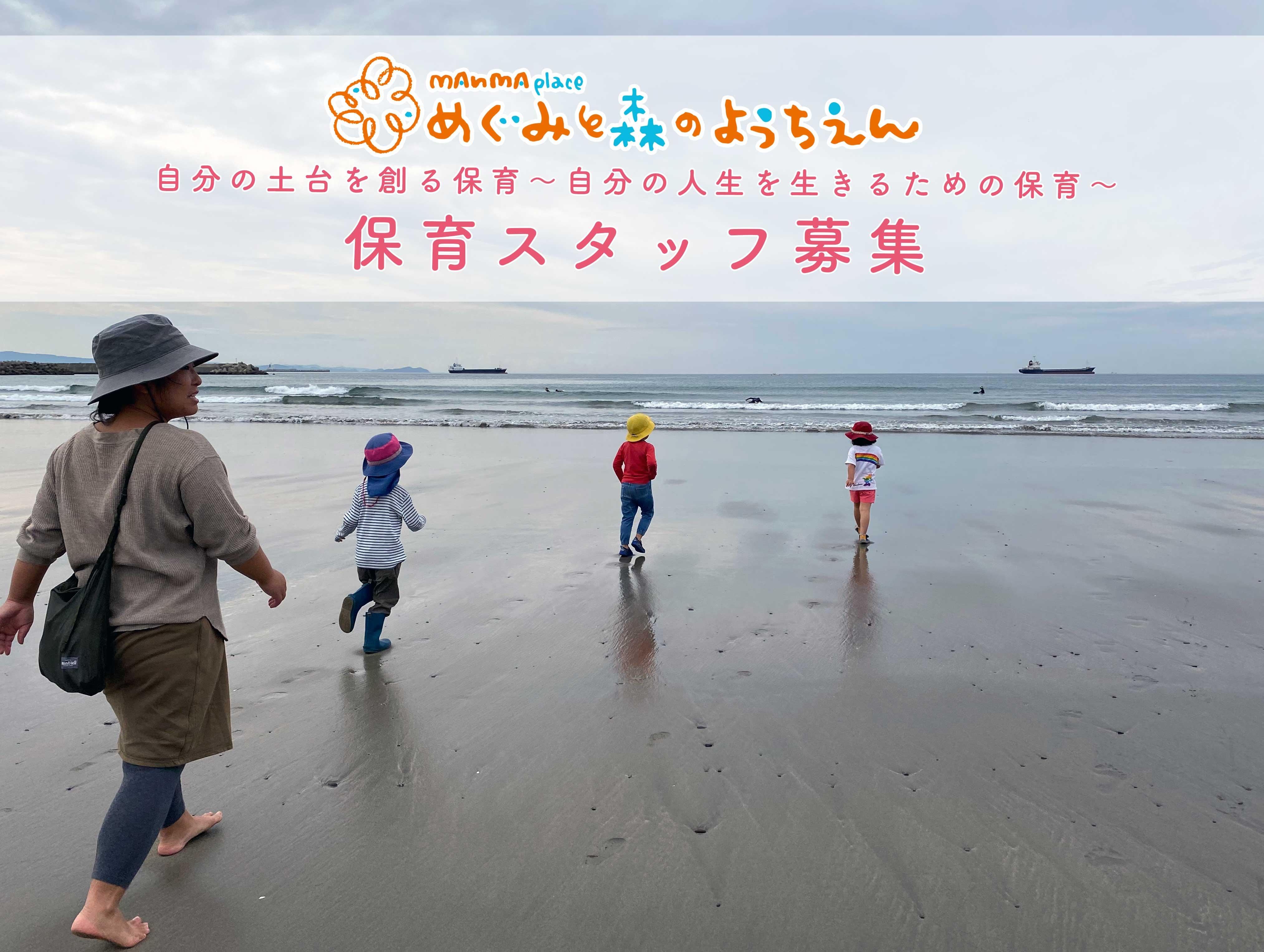 12/25〆切|保育スタッフ募集@和歌山