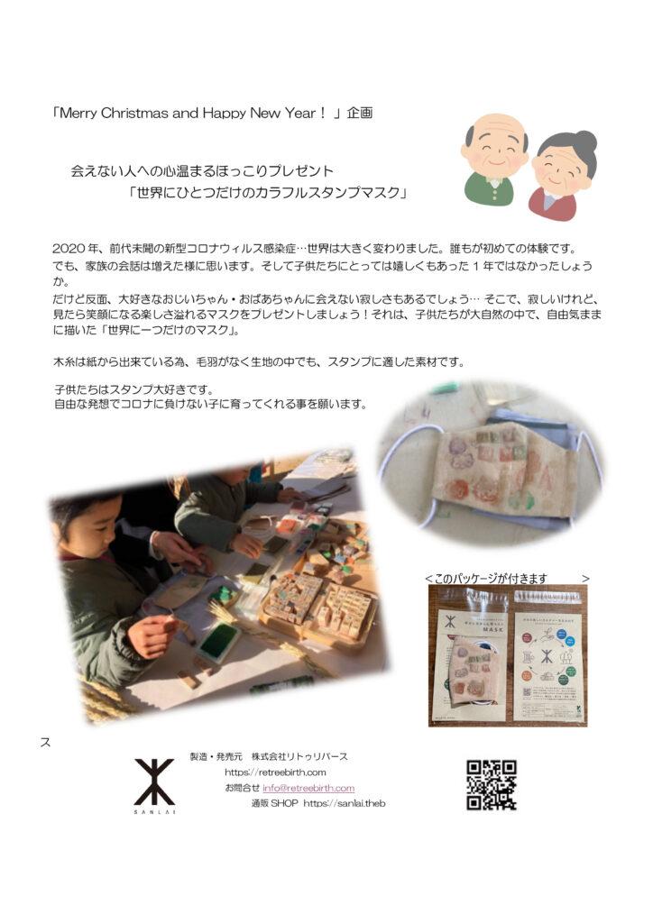 木糸マスク頒布販売[クリスマス&NewYear企画]のご案内