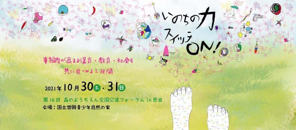 第16回 森のようちえん全国交流フォーラムin奈良 開催のお知らせ