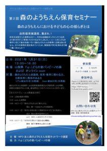 「森のようちえん保育セミナー」開催のお知らせ