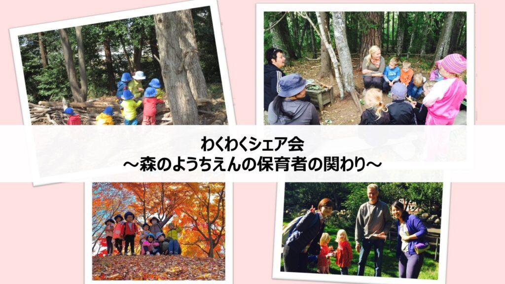 【参加者募集】1月30日(土)わくわくシェア会~森のようちえんの保育者の関わり~