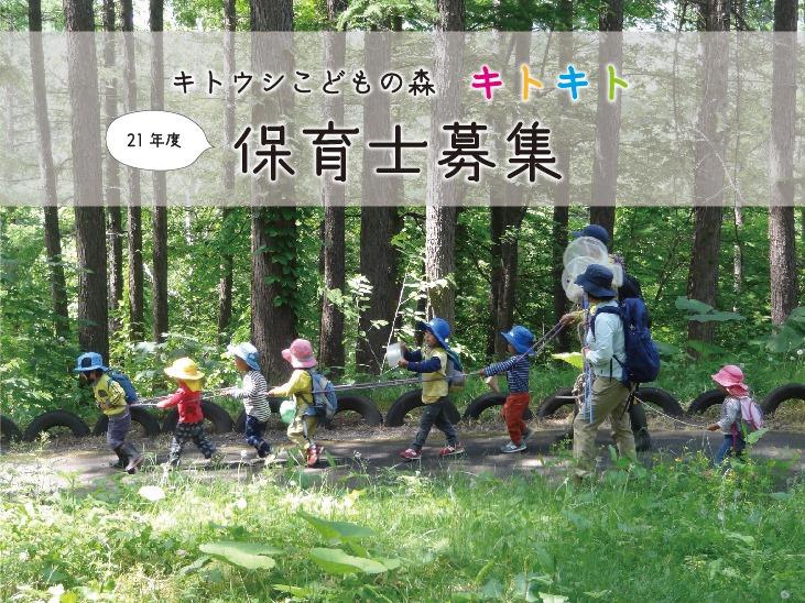 【応募締切2月20日(土)】キトウシこどもの森 保育士(正社員)