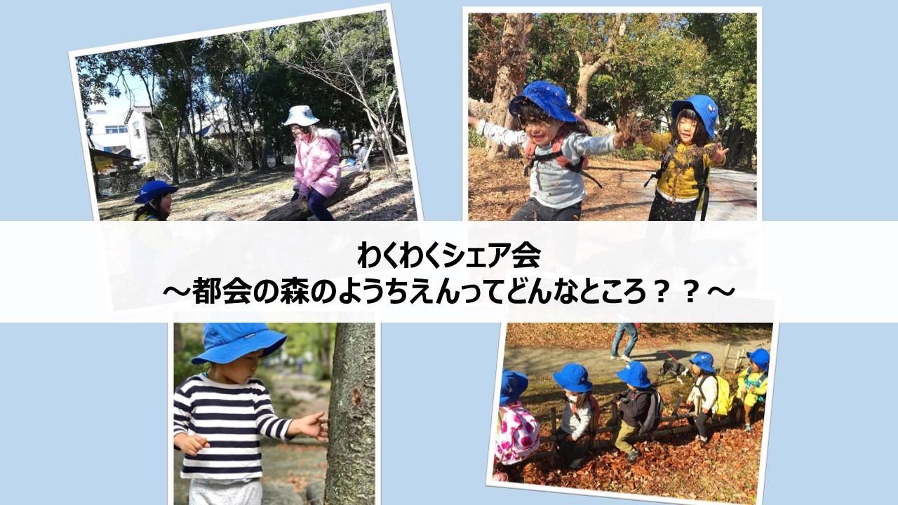 【2/26(金)オンラインイベント】わくわくシェア会~都会の森のようちえんってどんなところ?~