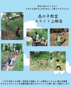 大阪 森の子教室 スライド上映会 視聴のお知らせ