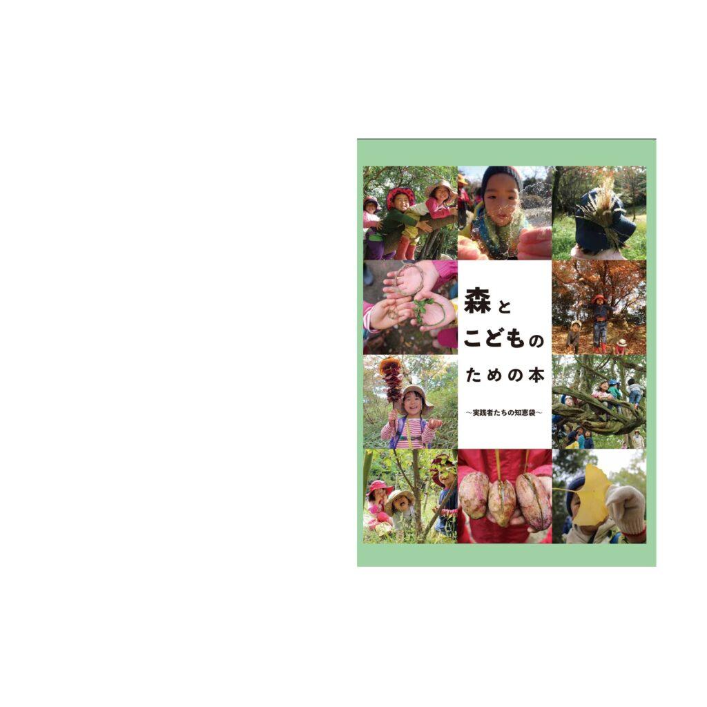 「森とこどものための本 −実践者たちの知恵袋−」増刷完了のお知らせ