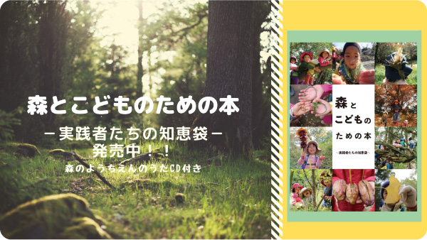 書籍「森とこどものための本 -実践者たちの知恵袋-」