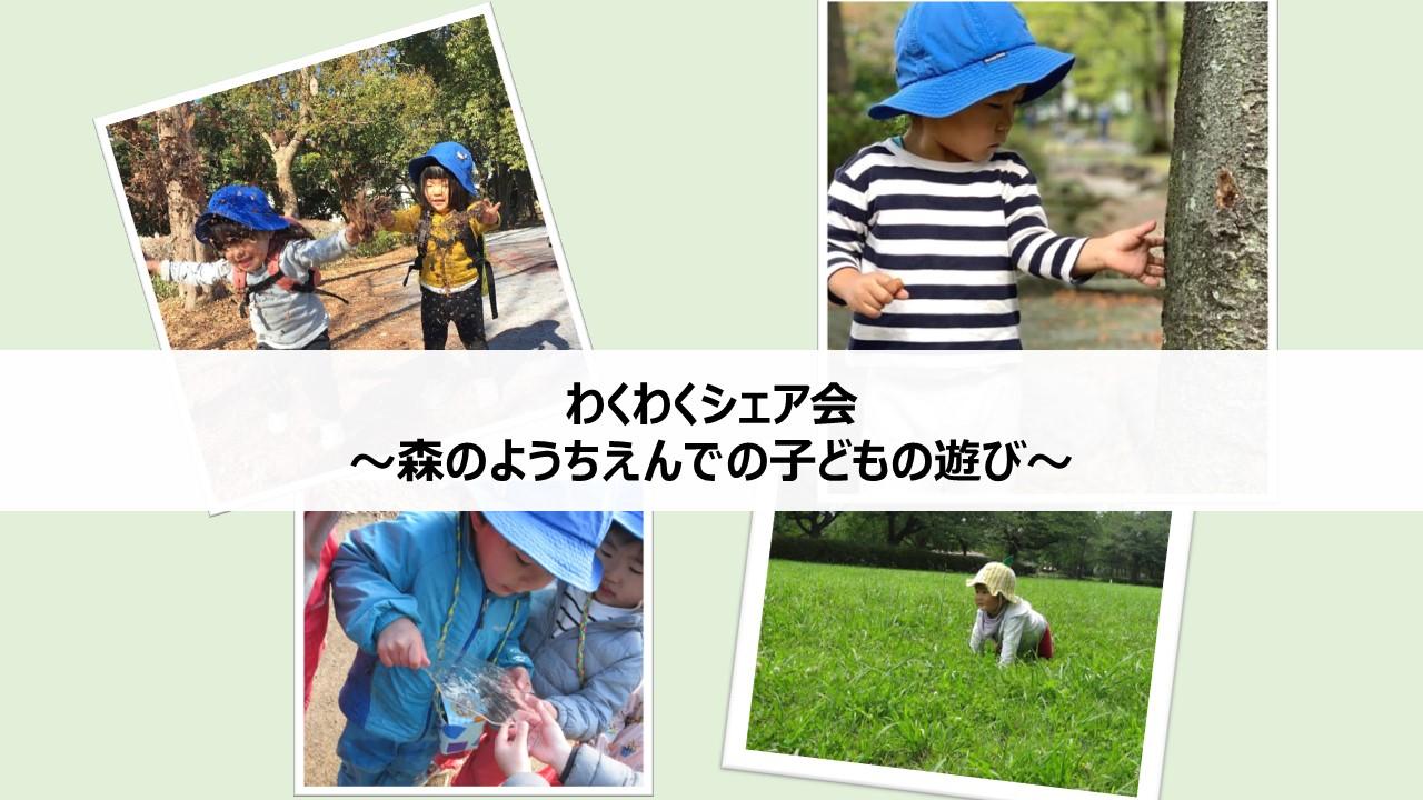 【5/7(金)オンラインイベント】わくわくシェア会~森のようちえんでの子どもの遊び~